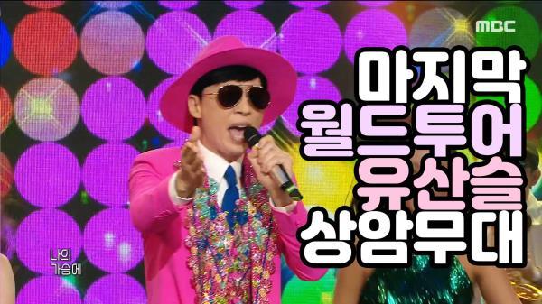 ★트로트계의 아이돌★ 유산슬의 축하 무대! <합정역 5번 출구 + 사랑의 재개발♬>