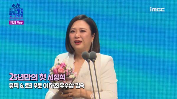 《스페셜직캠》 뮤직&토크 여자 최우수상 김숙 직캠!