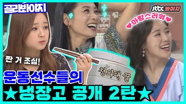 """[골라봐야지] """"삼겹살 왜 먹어요?"""" 운동선수들의 철저한 #몸관리비결 (난 절대 못 해..)"""