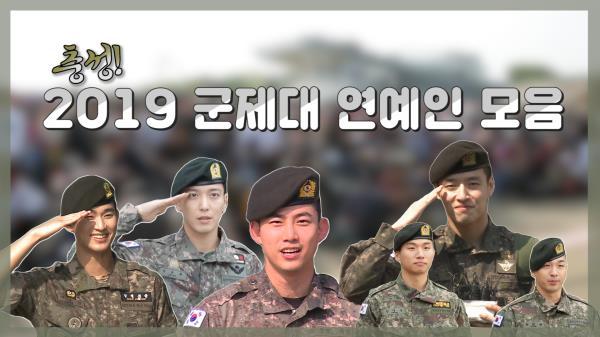 《스페셜》 충성! 진짜사나이로 돌아온 2019 군제대 연예인 모음!