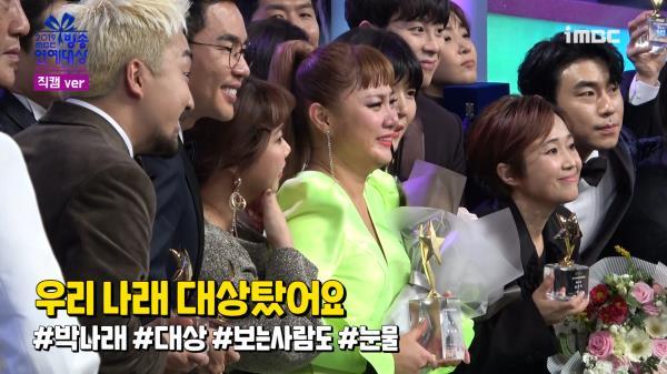 《스페셜뒷캠》 대상 수상 박나래 수상 발표부터 기념 촬영까지!(ft. 눈물 찔끔!!)