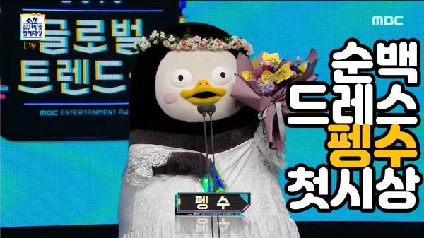 펭하~ 글로벌 연습생 펭수! 글로벌 트렌드상 시상하러 MBC에 오다!