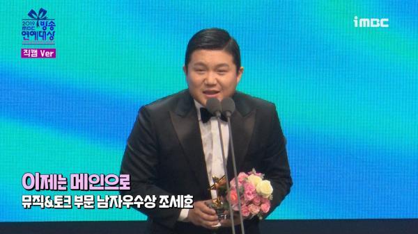 《스페셜직캠》 뮤직&토크 부문 남자우수상 조세호 직캠!