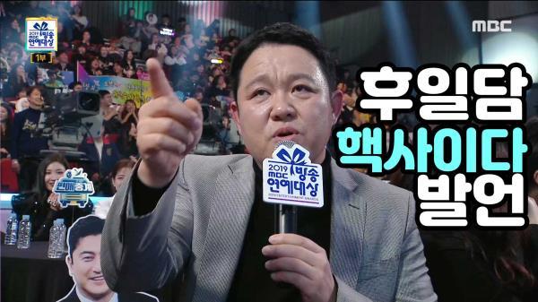 """김구라, """"핵사이다"""" 발언 이후 PD들 연락 쇄도~MBC 연예대상은 위기가 아니다!!!"""