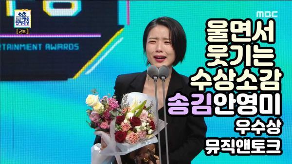 美친 개그로 라디오 스타를 빛낸 안영미♨ '우수상 뮤직앤토크 여자 부문' 수상!