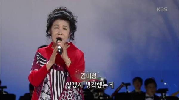김미성 - 아쉬움
