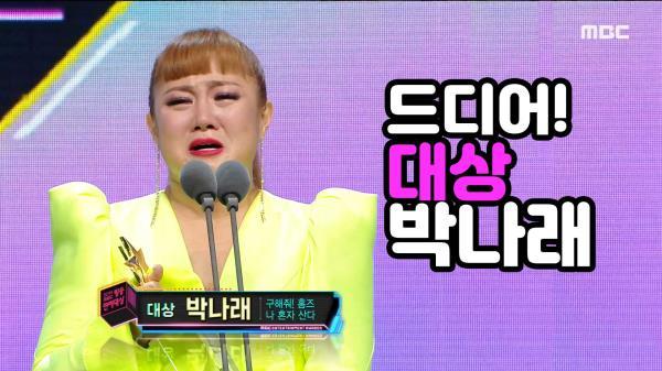 올 한해 쉼 없이 달려온 박나래! MBC 연예대상 '대상' 수상!!