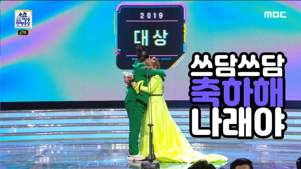 2019 MBC 연예대상 '대상' 박나래! 올해 대상 박나래와 작년 대상 이영자의 만남!