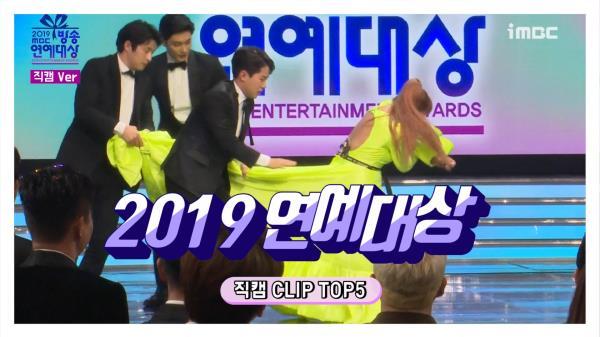 《TOP 5》 2019 연예대상 직캠 CLIP TOP 5!