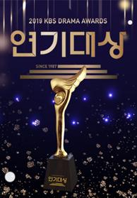 2019 KBS 연기대상