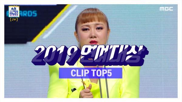《TOP 5》 펭수부터 대상 박나래까지! 2019 연예대상 하이라이트 CLIP TOP 5!