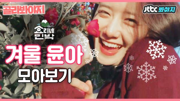 [골라봐야지]♥겨울美 뿜뿜 윤아♥윤아는 하늘에서 어떻게 내려왔어? 천사 그 자체♡