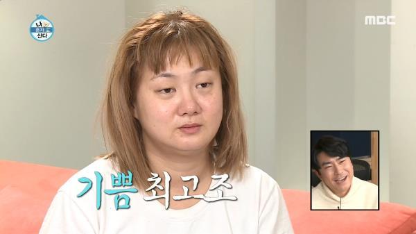 대상 수상 몇 시간 뒤 기쁨 최고조 나래의 집... 김혜수의 축하 문자?!