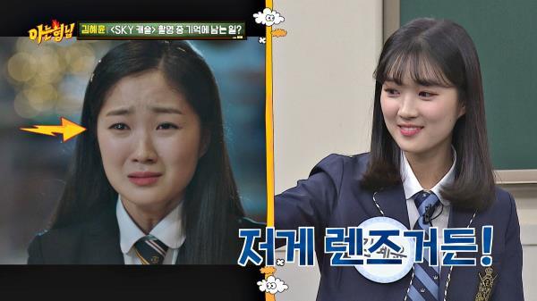 김혜윤, 〈SKY 캐슬〉 촬영 중 렌즈가 빠진 돌발 상황♨