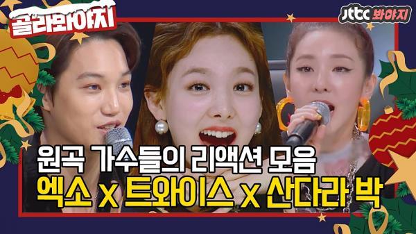 [골라봐야지] 엑소x트와이스x산다라 박, 원곡 가수들의 ♨리액션 모음♨ #스테이지K #JTBC봐야지