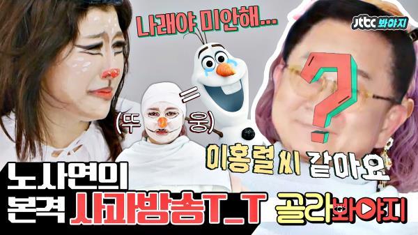[골라봐야지] 본격 분장쇼▶ 박나래 얼굴에 왜 이홍렬이 나와?? 억울한 사연 언니의 사과방송T_T