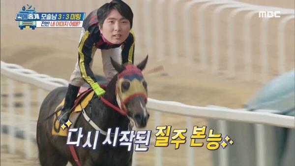 """""""네, 거의 그렇죠!"""" 의미심장하게 직진하는 경주마 김민영..!!"""