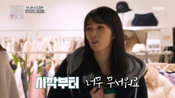 '너무 무서워' 김경란, 쇼핑하다 패닉 온 사연
