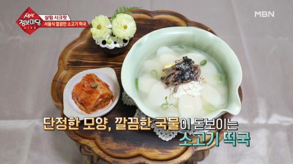 서울식 깔끔한 소고기 떡국
