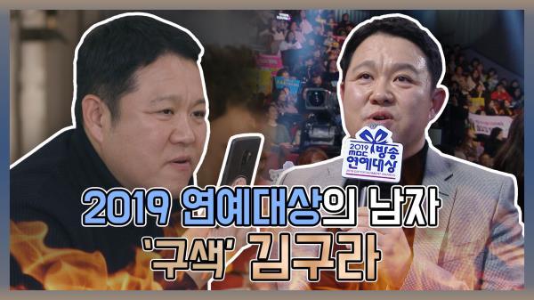 《스페셜》 연예대상의 남자 김구라의 후일담!