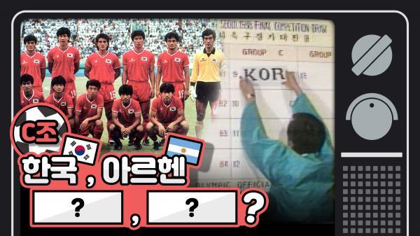 [그때 스포츠뉴스] 88년 서울올림픽 기막혔던 축구대진표