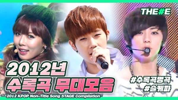 [MBC KPOP] [THE#E] 스며와 넌 아련히 넌♪ 다시 보는 2012년 수록곡 띵곡 무대 모음
