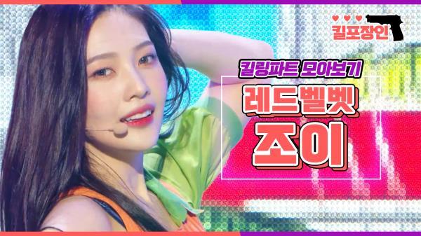 [MBC KPOP] [킬포장인] ★레드벨벳 조이★ 킬링파트 모아보기 | RedVelvet JOY Killing Part Compilation