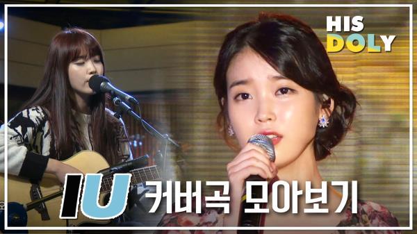 [MBC KPOP] [HISDOLY] 아이유가 커버한 다른 가수 리메이크 무대 모음 (51분 무대 모음)