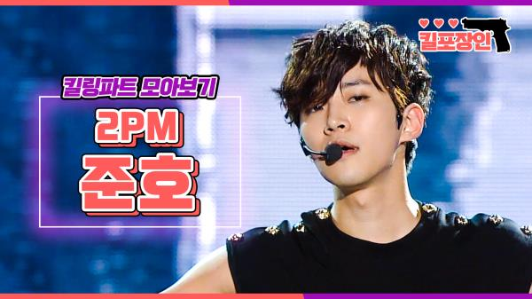[MBC KPOP] [킬포장인] ★2PM 준호★ 킬링파트 모아보기 | 2PM JUNHO Killing Part Compilation