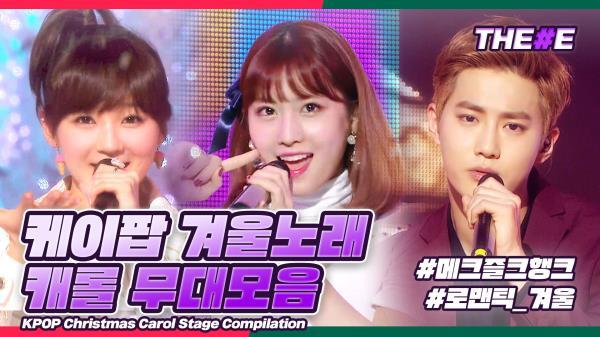 [MBC KPOP] 🎄메리 크리스마스🎄 케이팝 겨울노래 캐롤 무대 모음 I KPOP Christmas Carol Stage Compilation