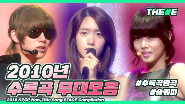 [MBC KPOP] [THE#E] 미치게따.. 별드ㄹr..☆ 다시 보는 2010년 수록곡 띵곡 무대 모음