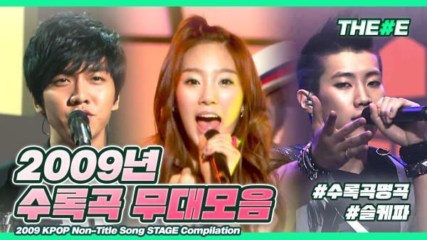 [MBC KPOP] ★다시 보는 2009년 수록곡 명곡 무대 모음★ ㅣ 2009 KPOP Non-Title Song STAGE Compilation