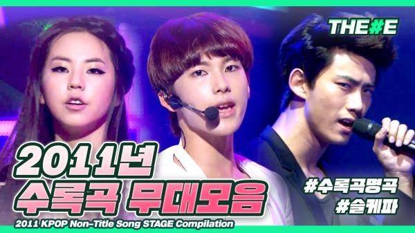 [MBC KPOP] [THE#E] 미스터 택시 택시 택시♪ 다시 보는 2011년 수록곡 띵곡 무대 모음