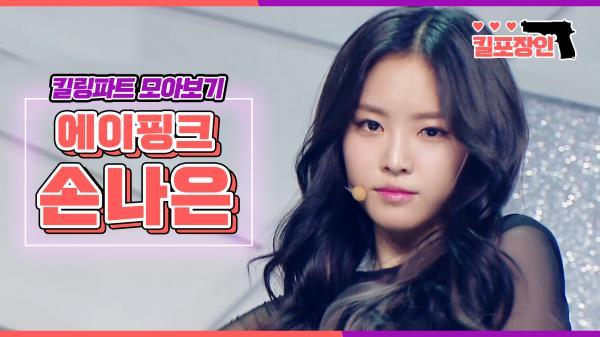 [MBC KPOP] [킬포장인] ★에이핑크 손나은★ 킬링파트 모아보기 | Apink NAEUN Killing Part Compilation