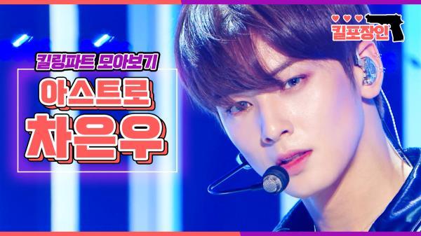 [MBC KPOP] [킬포장인] ★아스트로 차은우★ 킬링파트 모아보기 | ASTRO CHA EUNWOO Killing Part Compilation