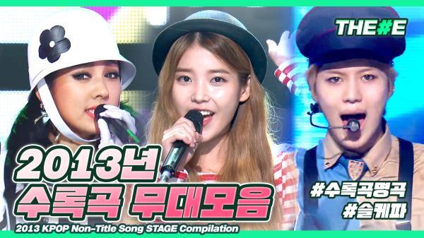 [MBC KPOP] [THE#E] 또 봐요 미스터 채플린♪ 다시 보는 2013년 수록곡 띵곡 무대 모음