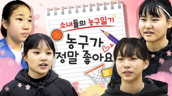 (Full)농구가 가장 좋다는 소녀들의 이야기 소녀들의 농구일기
