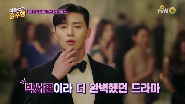 [예고] 로코의 정석 드라마 특집! <김비서가 왜그럴까><그녀의 사생활>