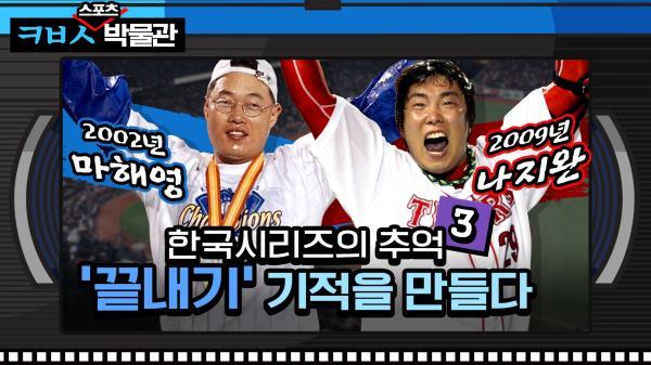 [ㅋㅂㅅ박물관] *7전8기 신화&12년만의 광주* 또 하나의 드라마였던 한국시리즈 추억 -3편-