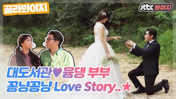 [골라봐야지] 대도서관♥윰댕 부부의 꽁냥꽁냥 Love Story..★