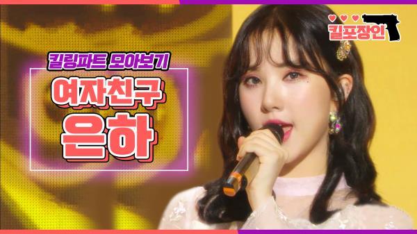 [MBC KPOP] [킬포장인] ★여자친구 은하★ 킬링파트 모아보기 | GFRIEND EUNHA Killing Part Compilation