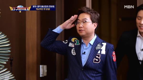 <방송 최초> 김구라, 전진, 김형준! 방위•공익 출신이 한자리에 모였다!! 지구방위대 발대식 첫 만남!