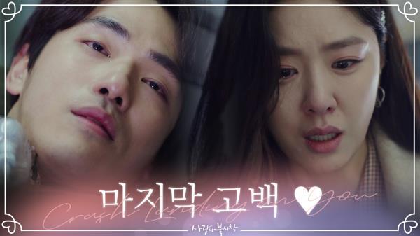 '(내 마음은) 너였어♥' 서지혜 진심 알게 된 김정현의 마지막 순간