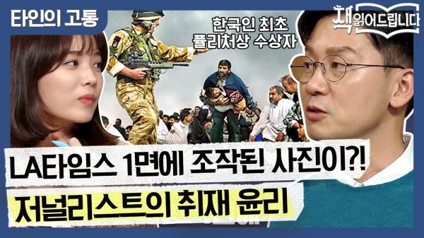 LA타임스 1면에 실린 조작된 사진?! 한국인 최초 퓰리처상 수상자가 말하는 ′취재 윤리′