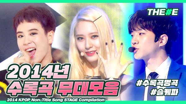 [MBC KPOP] 터졌다 재재재 잭팟♪ 다시 보는 2014년 수록곡 띵곡 무대 모음