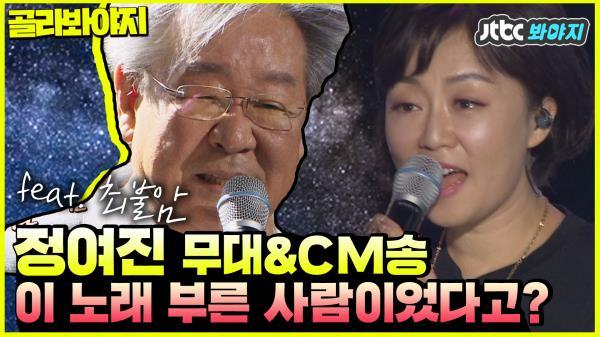 """""""아빠, 언제 어른이 되나요?"""" (feat.최불암) ☞정여진님의 CM띵곡 들을 사람?"""