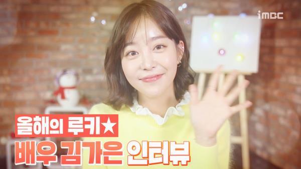 《人스타》 배우 김가은의 사랑스러운 인터뷰! (#러블리_호랑)
