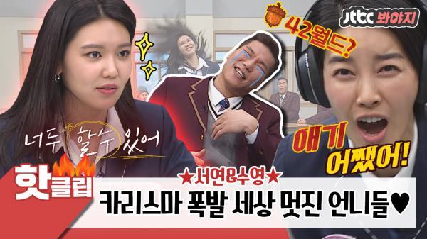 """♨핫클립♨[HD] """"장훈아 너두 할 수 있어!"""" 카리스마 뿜뿜 세상 멋진 언니들 진서연&최수영"""