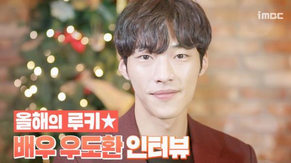 《人스타》 우도환, 루키시절 열정 인터뷰(#계란_덕후)