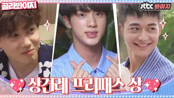 [골라봐야지] ★상견례 프리패스 상★EXO 수호 & BTS 진 & SHINee 민호 모음